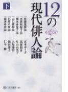 12の現代俳人論 下 (角川選書)(角川選書)