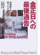 金正日への最後通告 (Diary of a mad place 北朝鮮を知りすぎた医者)
