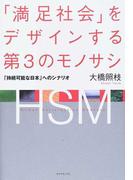 「満足社会」をデザインする第3のモノサシ 「持続可能な日本」へのシナリオ