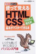 使って覚えるHTML&CSSの基本がマスターできる本 ブログにも使える! (できるポケット)(できるポケット)