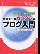 世界で一番カンタンなブログ入門 Yahoo!JAPAN公認