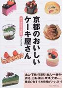 京都のおいしいケーキ屋さん データ&マップ付き