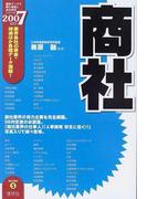 商社 2007年度版 (最新データで読む産業と会社研究シリーズ)