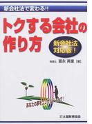 トクする会社の作り方 新会社法で変わる!! 新会社法対応版!