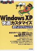 Windows XP快適カスタマイズポケットリファレンス (Pocket reference)
