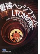 最強ヘッジファンドLTCMの興亡 (日経ビジネス人文庫)(日経ビジネス人文庫)