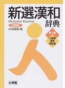 新選漢和辞典 第7版 人名用漢字対応版