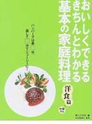 基本の家庭料理 おいしくできる・きちんとわかる 洋食篇+中華10品