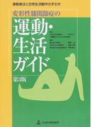 変形性膝関節症の運動・生活ガイド 運動療法と日常生活動作の手引き 第3版