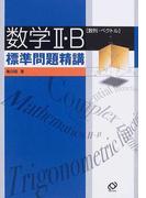 数学Ⅱ・B標準問題精講 数列・ベクトル