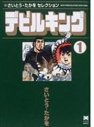 デビルキング 1 (リイド文庫 さいとう・たかをセレクション)(リイド文庫)
