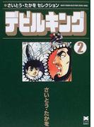 デビルキング 2 (リイド文庫 さいとう・たかをセレクション)(リイド文庫)