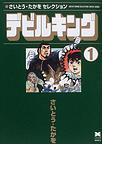 デビルキング(リイド文庫) 2巻セット(リイド文庫)