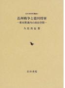 長州戦争と徳川将軍 幕末期畿内の政治空間 (近代史研究叢書)