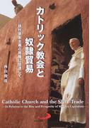 カトリック教会と奴隷貿易 現代資本主義の興隆に関連して