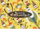 ポップコーン★パニック (星のベイビーサーカス)