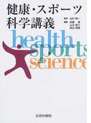 健康・スポーツ科学講義