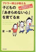 """アドラー博士が教える子どもの「あきらめない心」を育てる本 やる気に差がつく""""夢""""の引き出し方・広げ方"""