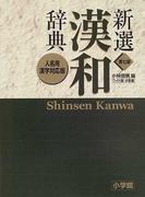 新選漢和辞典 第7版 人名用漢字対応版 ワイド版