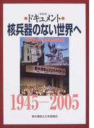 核兵器のない世界へ 被爆60年と原水爆禁止運動 1945−2005 写真記録ドキュメント