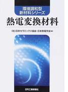 熱電変換材料 (環境調和型新材料シリーズ)