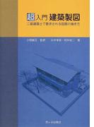 超入門建築製図 二級建築士試験で要求される図面の描き方