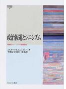 政治報道とシニシズム 戦略型フレーミングの影響過程 (MINERVA社会学叢書)