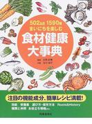 食材健康大事典 502品目1590種まいにちを楽しむ