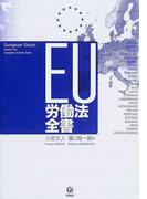 EU労働法全書