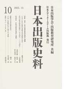 日本出版史料 制度・実態・人 10