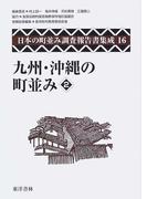 日本の町並み調査報告書集成 復刻 16 九州・沖縄の町並み 2