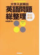 大学入試頻出英語問題総整理 改訂新版 (頻出問題総整理)