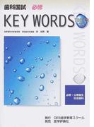 歯科国試必修KEY WORDS TOPICS 2006 必修・公衆衛生・社会歯科