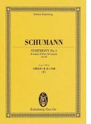 シューマン交響曲第1番変ロ長調〈春〉 (オイレンブルク・スコア)
