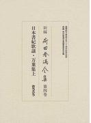 新編荷田春満全集 第4巻 日本書紀歌謡