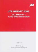 JTB report 日本人海外旅行のすべて 2005