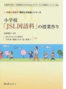 小学校「JSL国語科」の授業作り (外国人児童の「教科と日本語」シリーズ)