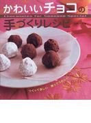 かわいいチョコの手づくりレシピ つくって楽しい贈ってうれしい