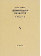 近世蔵版目録集成 往来物編第2輯 (岩田書院影印叢刊)