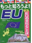 もっと知ろうよ!EU 第3巻 EUの文化とことば