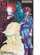 闇の慟哭 銀河鉄道物語 (ワニの本 Wani novels)(ワニの本)