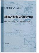 構造と材料の分岐力学 (計算工学シリーズ)