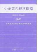小企業の経営指標 建設業、製造業 2005