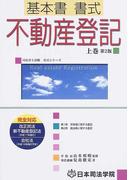 基本書書式不動産登記 第2版 上巻 (司法書士試験書式シリーズ)