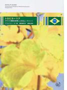 トロピカーリア ブラジル音楽を変革した文化ムーヴメント