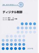 ディジタル制御 (電気・電子系教科書シリーズ)