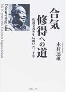 合気修得への道 佐川幸義先生に就いた二十年