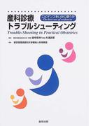 産科診療トラブルシューティング エビデンスをいかに使うか