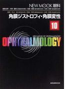 角膜ジストロフィ・角膜変性 (NEW MOOK眼科)