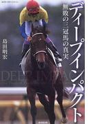 ディープインパクト 無敗の三冠馬の真実 (廣済堂・競馬コレクション)